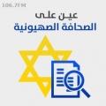 عين على الصحافة الصهيونية