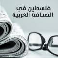 فلسطين في الصحافة الغربية