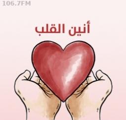أنين القلب