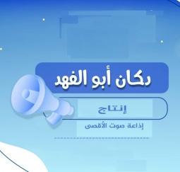 دكان أبو الفهد