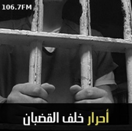 أحرار خلف القضبان