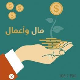 مال و أعمال