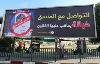 حملة توعية الاغتيال المعنوي تخابر