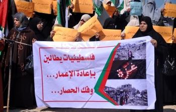 نساء يطالبن برفع الحصار