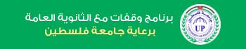 برنامج وقفات مع الثانوية العامة برعاية جامعة فلسطين